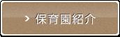保育園紹介