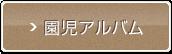 園児アルバム